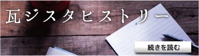 history_bnr-sumaho